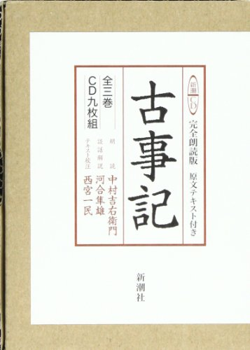 古事記(全3巻)