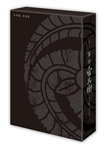 軍師官兵衛 完全版 第壱集 [Blu-ray]