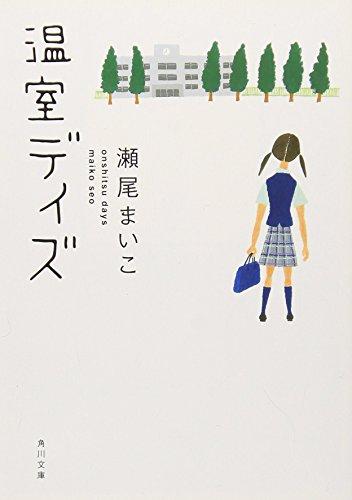 温室デイズ (角川文庫)