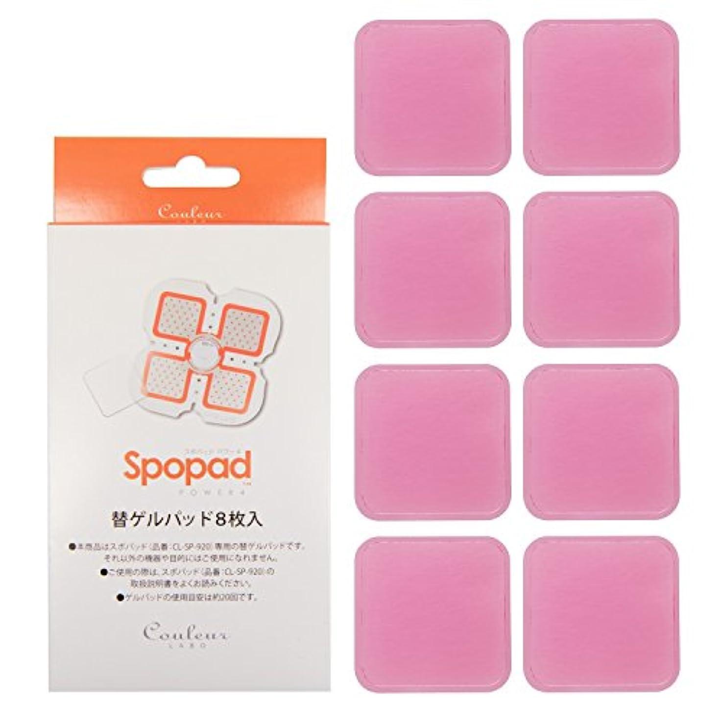 運賃貸し手余分なSPOPAD POWER4(スポパッドパワー4)専用替ゲルパッド8枚入り
