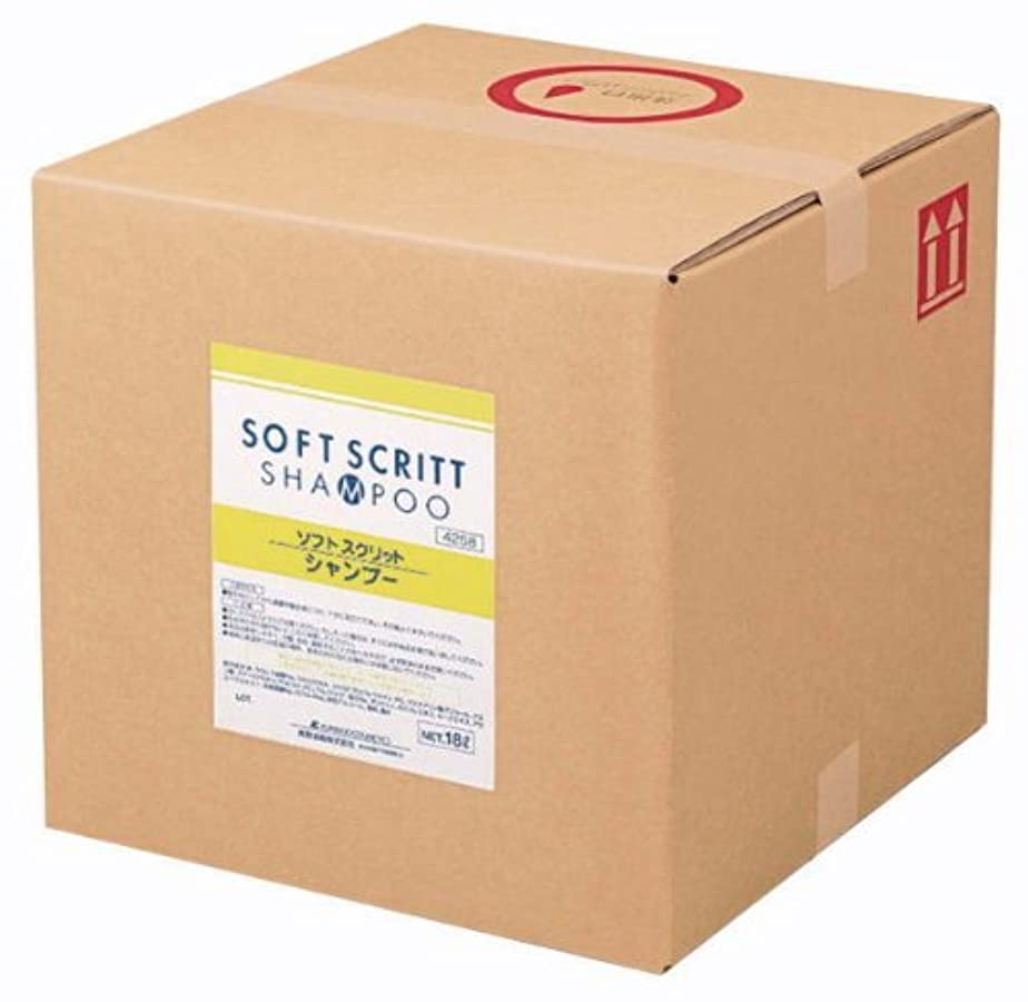 混乱させる異邦人増幅する熊野油脂 業務用 SOFT SCRITT(ソフト スクリット) シャンプー 18L