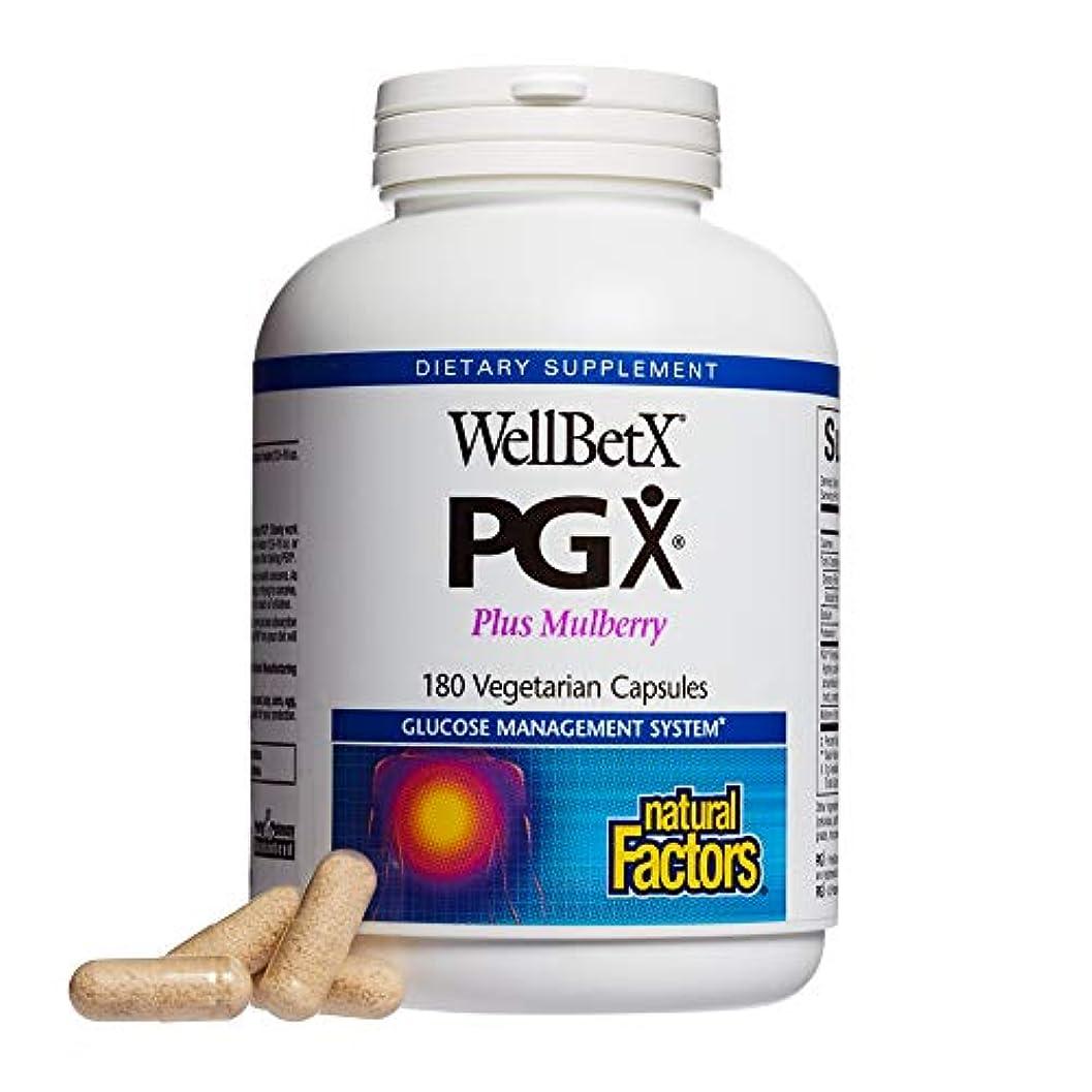 ヘロイン亡命海外直送品 Natural Factors WellBetX PGX with Mulberry, Mulberry 180 Caps