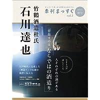 季刊まっすぐVOL3 2018年秋号 竹鶴酒造杜氏 石川達也 (本分社発行)