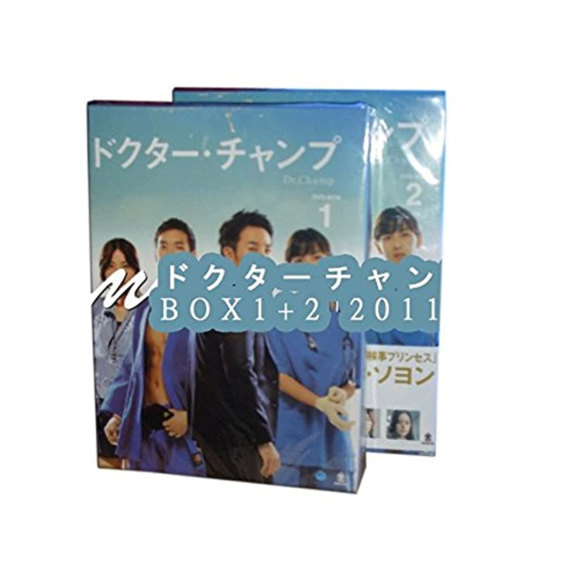 通知アナログ類似性ドクター?チャンプ BOX1+2 2011