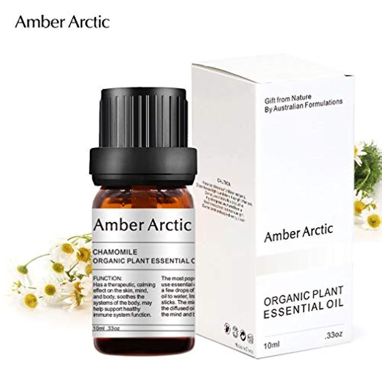パトワ廃止する求めるAmber Arctic カモミール エッセンシャル オイル、100% ピュア 天然 アロマテラピー カモミール オイル スプレッド 用 (10ML) カモミール