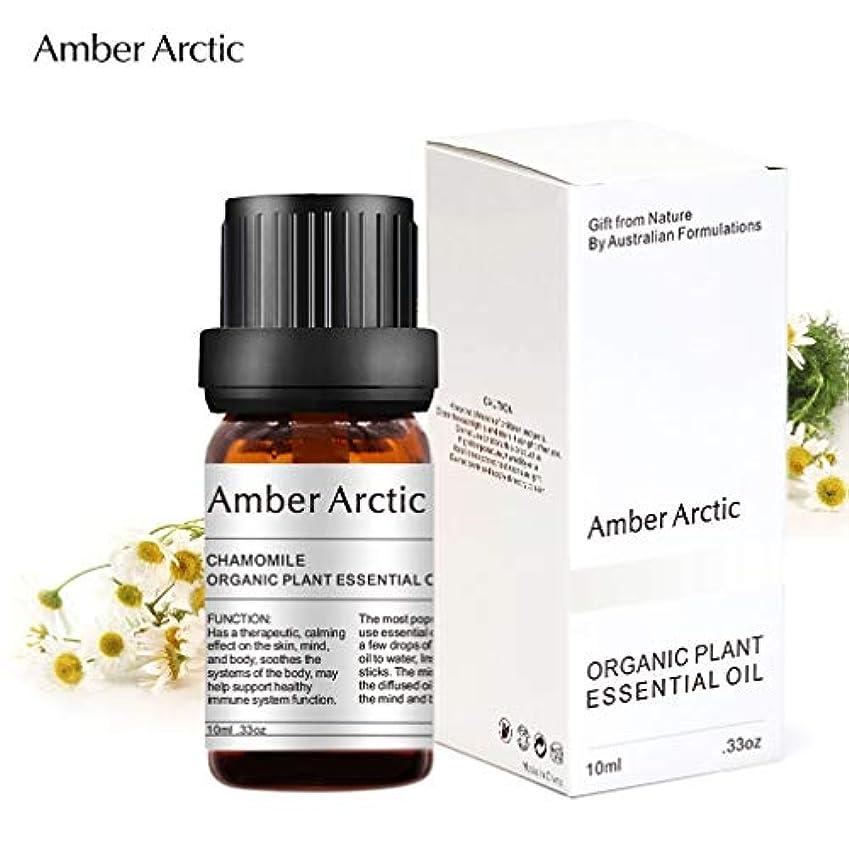 バンク肉裏切るAmber Arctic カモミール エッセンシャル オイル、100% ピュア 天然 アロマテラピー カモミール オイル スプレッド 用 (10ML) カモミール