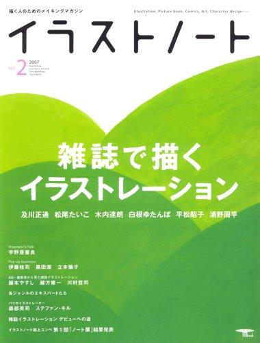 イラストノート no.2—描く人のためのメイキングマガジン 雑誌で描くイラストレーション (Seibundo mook)