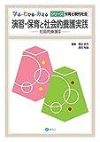 演習・保育と社会的養護実践:社会的養護II (学ぶ・わかる・みえる シリーズ保育と現代社会)