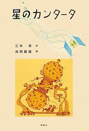 星のカンタータ (日本の児童文学よみがえる名作)の詳細を見る