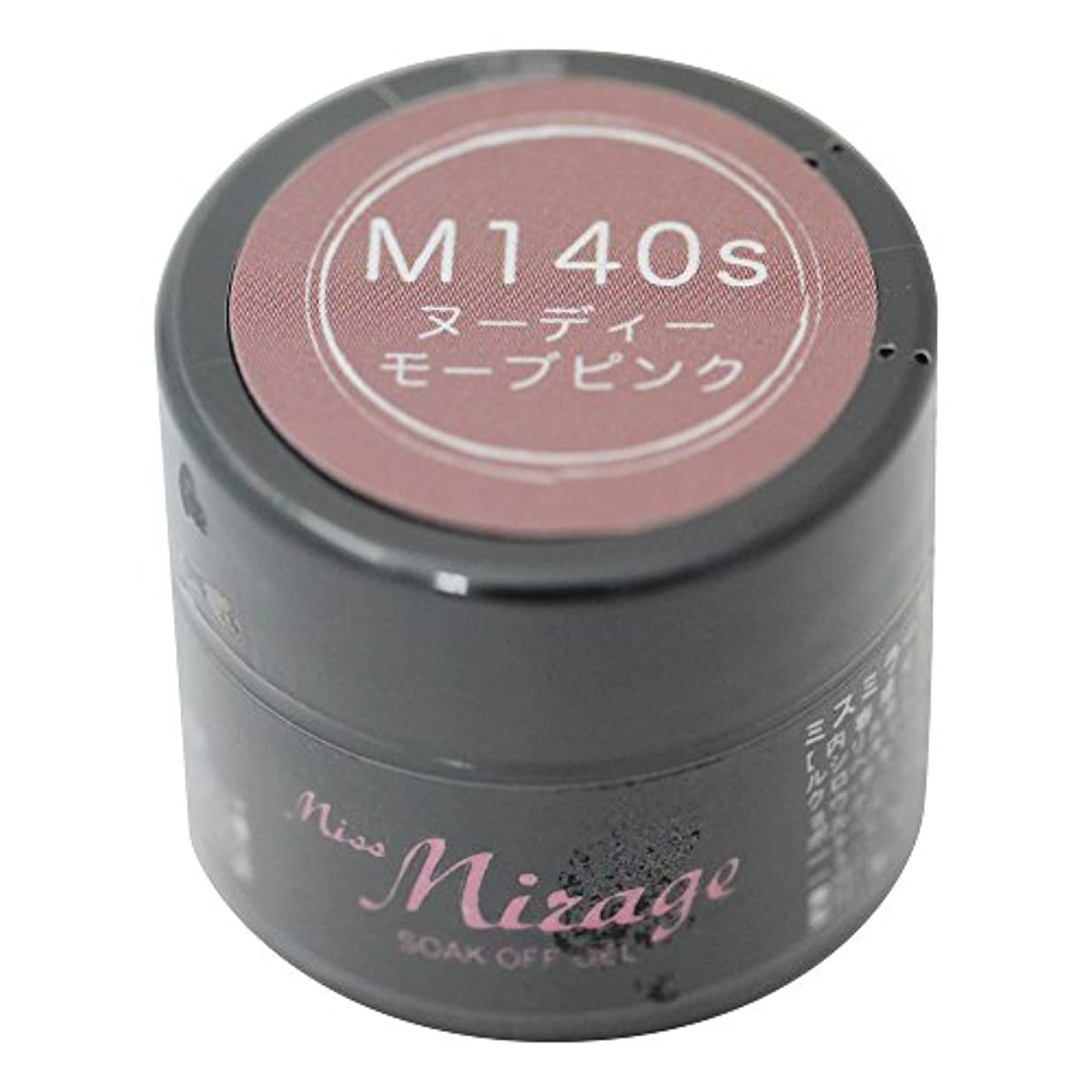 第三順応性作りますMiss Mirage M140S ヌーディーモーブピンク 2.5g UV/LED対応タイオウ