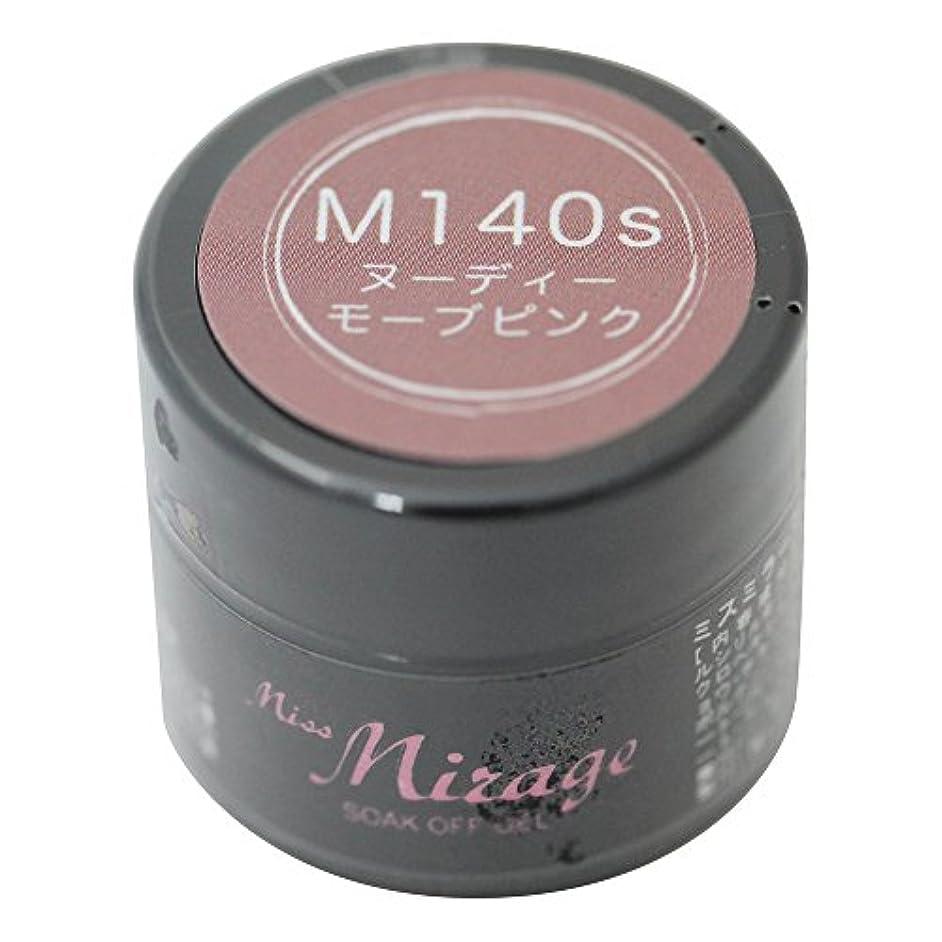 のぞき穴上へ証人Miss Mirage M140S ヌーディーモーブピンク 2.5g UV/LED対応タイオウ