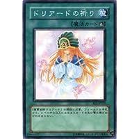 遊戯王カード 【 ドリアードの祈り 】 EE3-JP223-N 《エキスパートエディションVol.3》