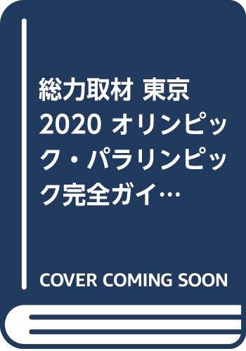 総力取材 東京2020 オリンピック・パラリンピック完全ガイド