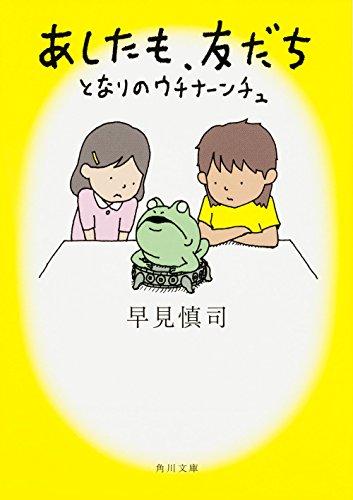 あしたも、友だち  となりのウチナーンチュ (角川文庫)の詳細を見る