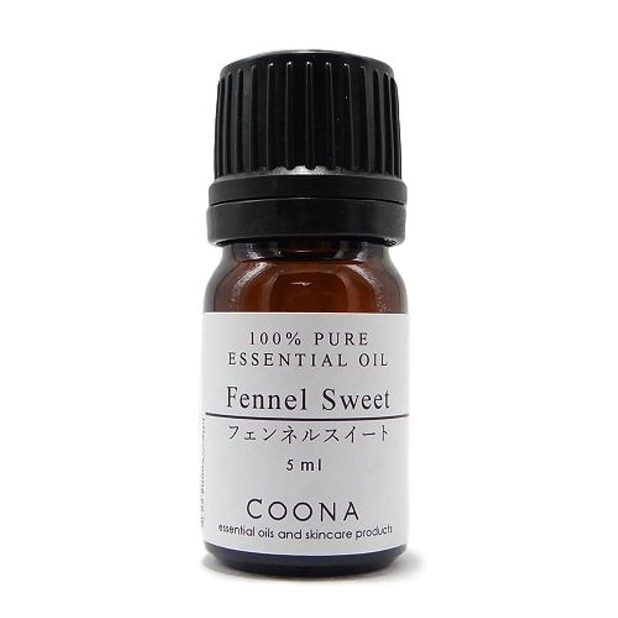 昆虫見かけ上消化器フェンネル スイート 5 ml (COONA エッセンシャルオイル アロマオイル 100%天然植物精油)