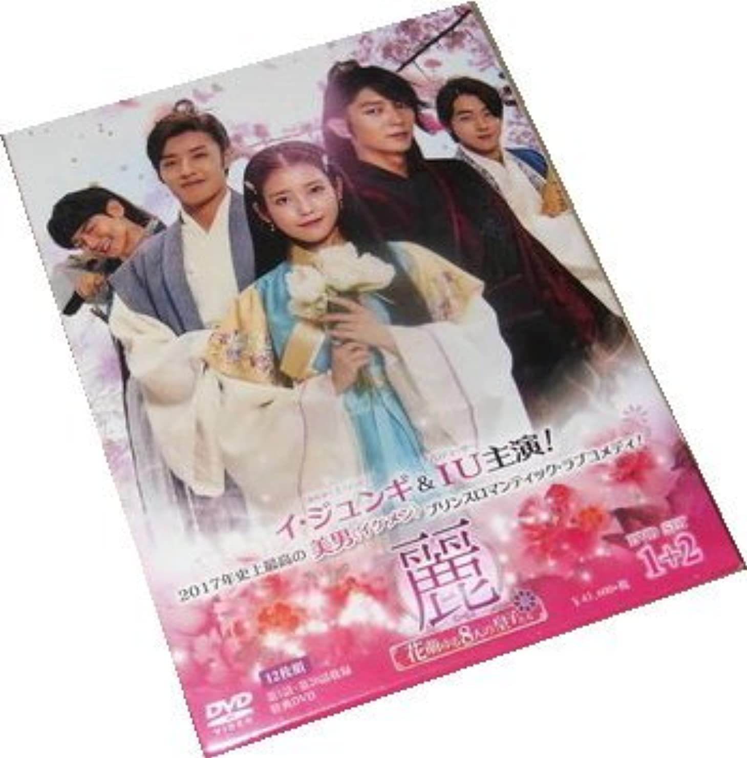 ピラミッド大使親指韓国ドラマ 麗〈レイ〉? 花萌ゆる8人の皇子たち DVD-SET1+2 全話