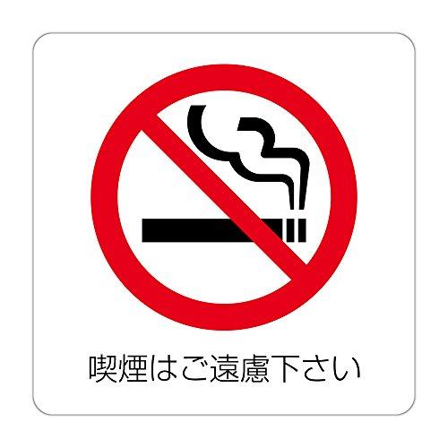 喫煙はご遠慮下さい 高耐候性ステッカー 150X150mm