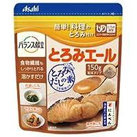 アサヒグループ食品 とろみエール とろみだしの素 150g×12袋入×(2ケース)