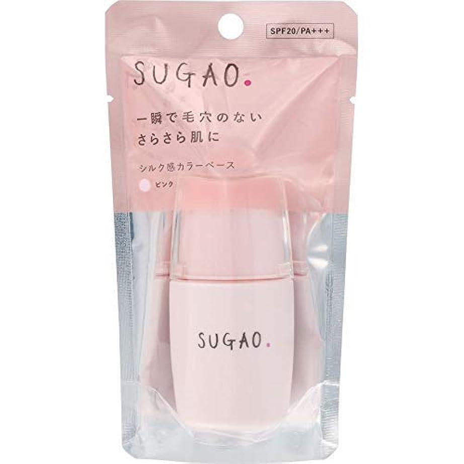 必須アーチエンドテーブルSUGAO シルク感カラーベース ピンク × 3個セット