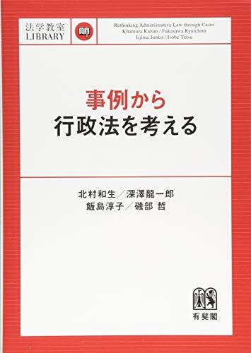 事例から行政法を考える (法学教室ライブラリィ)