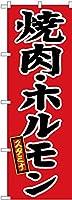 のぼり旗 焼肉 H-639 (受注生産)