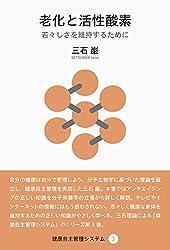老化と活性酸素 (健康自主管理システム3)