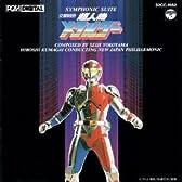 交響組曲 超人機メタルダー