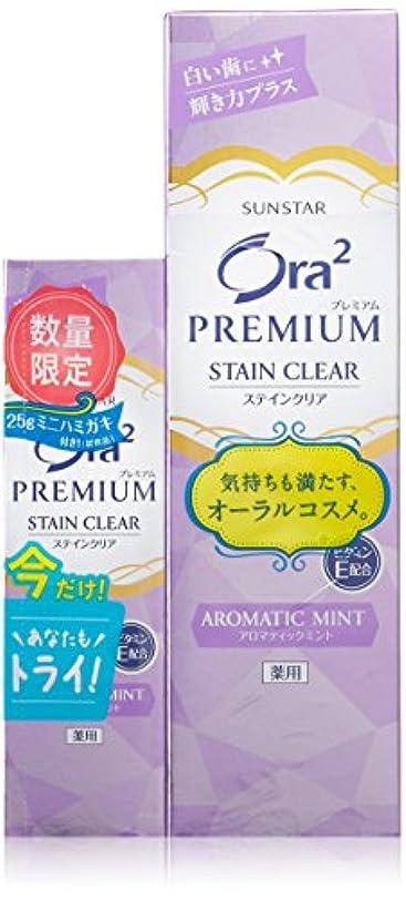 風邪をひく提出する同じオーラ2 プレミアム ステインクリアペースト アロマティックミント 100g+25g
