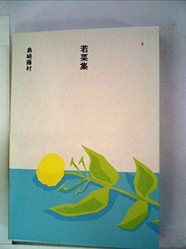 若菜集 (1985年) (日本の文学〈5〉)