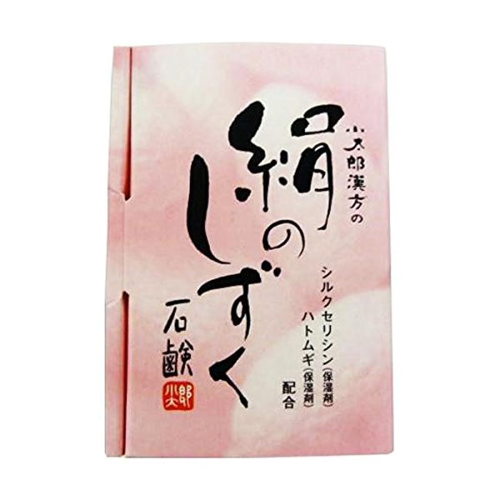 叙情的な重さアクセント【小太郎漢方製薬】絹のしずく石鹸 80g ×3個セット