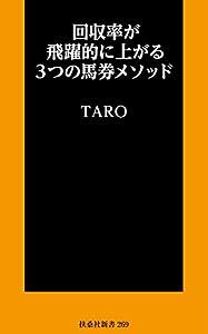 TARO (著)(6)新品: ¥ 896ポイント:24pt (3%)9点の新品/中古品を見る:¥ 600より