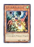 遊戯王 日本語版 SD33-JP021 Droll & Lock Bird ドロール&ロックバード (ノーマル)
