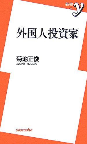 外国人投資家 (新書y)の詳細を見る