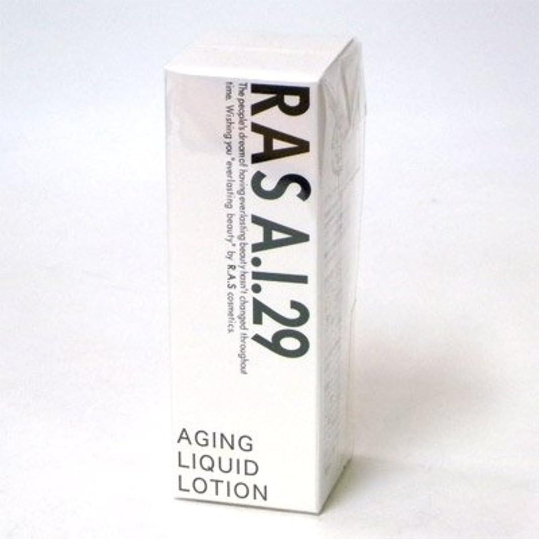 シーン剥ぎ取る普及RAS A.I.29 エイジングリキッドローション 30ml 美容液