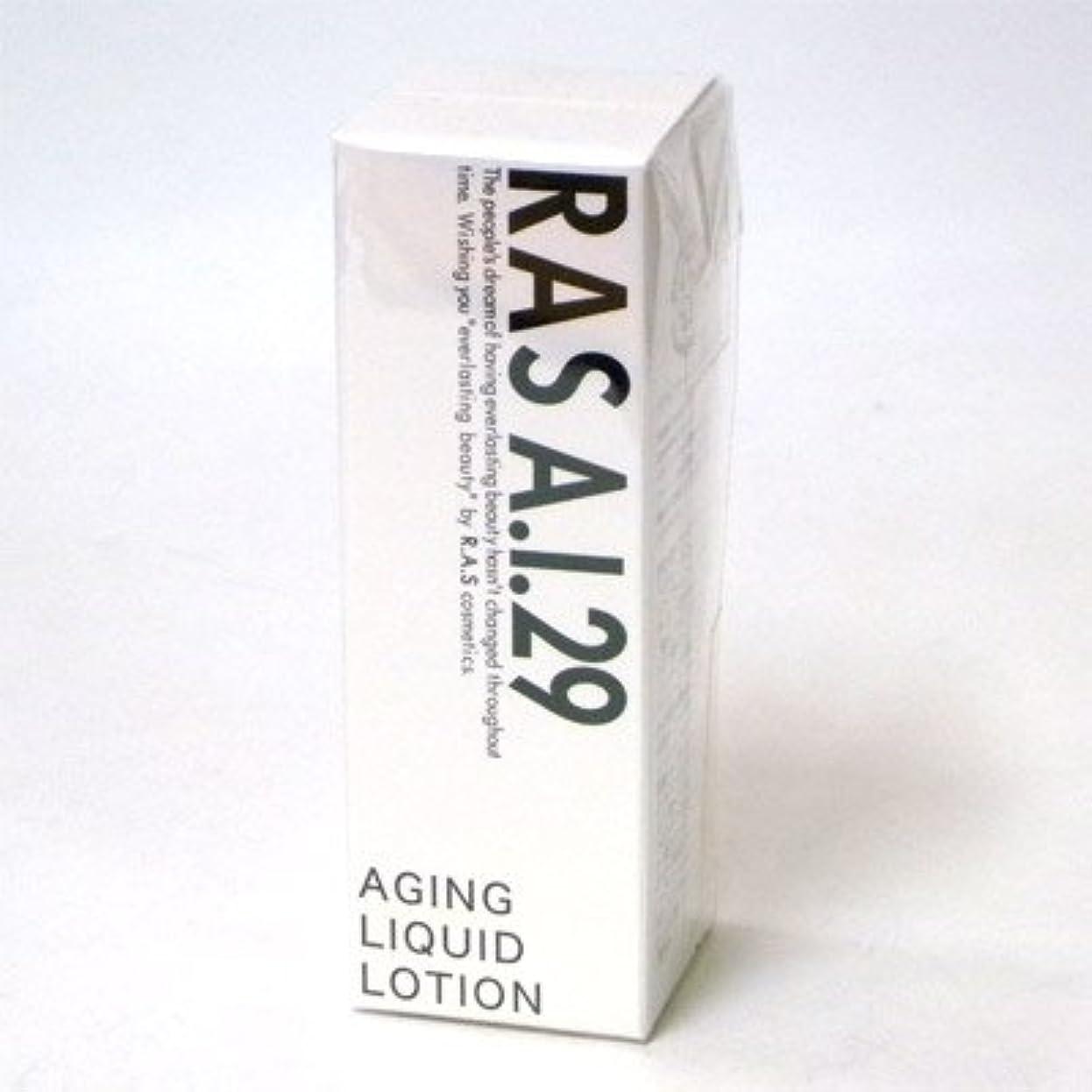 まろやかな打倒快適RAS A.I.29 エイジングリキッドローション 30ml 美容液