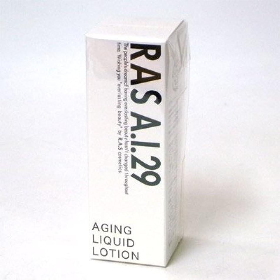 美しい終了する追跡RAS A.I.29 エイジングリキッドローション 30ml 美容液