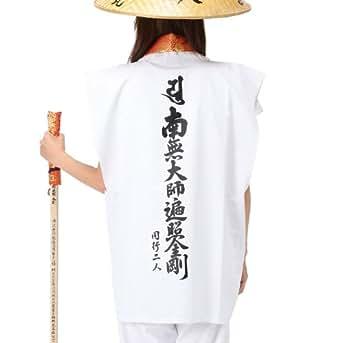 四国八十八ヵ所 巡礼用 白衣(背文字入 袖無し) 【遍路用品/巡礼用品】 (M)