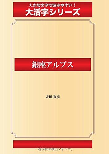 銀座アルプス(ゴマブックス大活字シリーズ)の詳細を見る