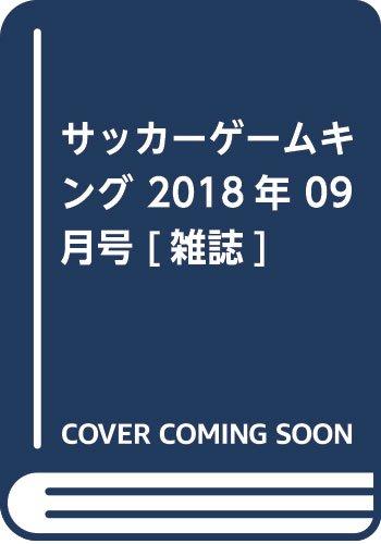 SOCCER GAME KING (サッカーゲームキング) 2018年 09 月号 [雑誌]...