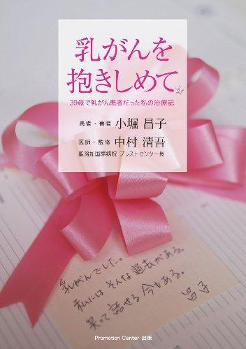乳がんを抱きしめて ~39歳で乳がん患者だった私の治療記~