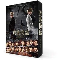 映画「貴族降臨-PRINCE OF LEGEND-」