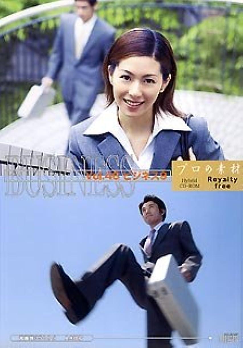 アルネ繁栄するシリンダープロの素材 Vol.46 ビジネス 9