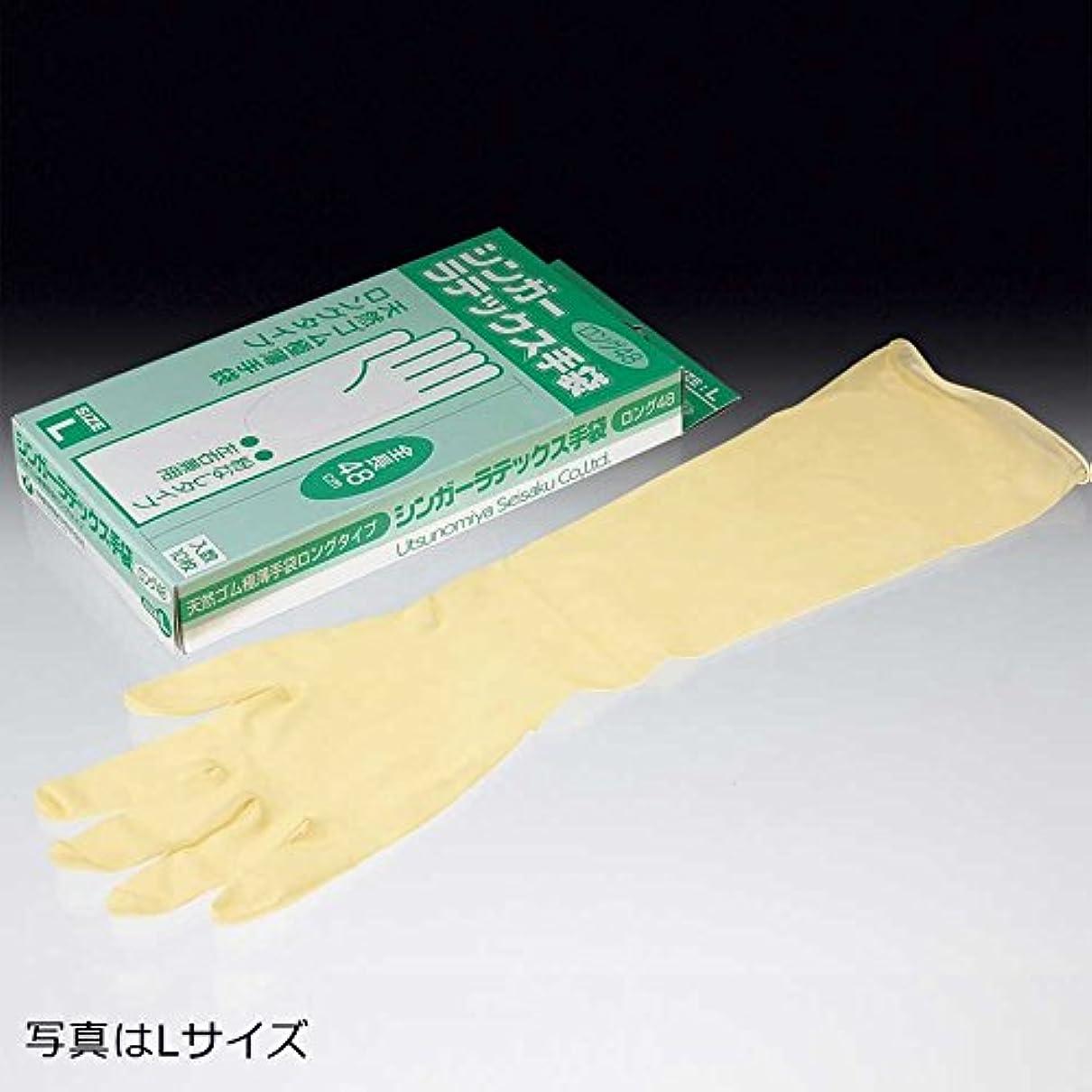 詳細につぶすトラフシンガーラテックス手袋ロング48 使い捨て手袋 粉なし全長48cm200枚(10枚入り20箱) (M)