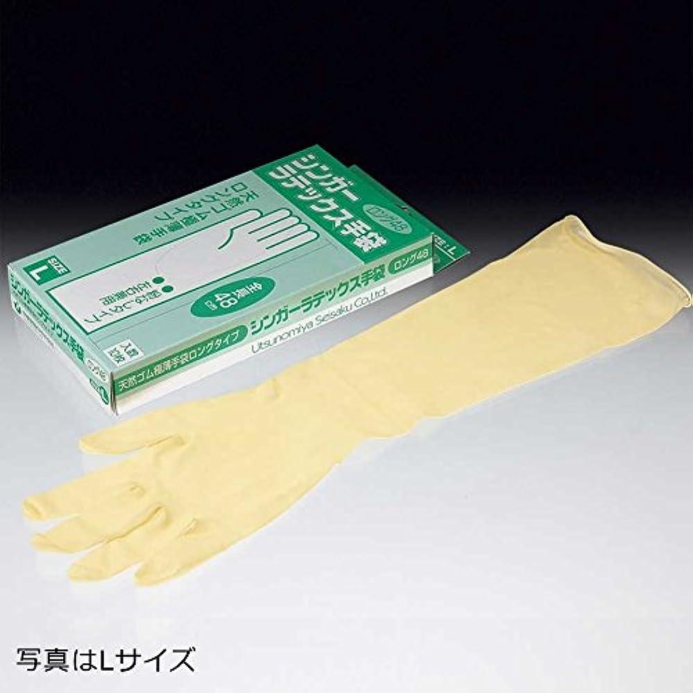 重さ伸ばすフェザーシンガーラテックス手袋ロング48 使い捨て手袋 粉なし全長48cm200枚(10枚入り20箱) (S)