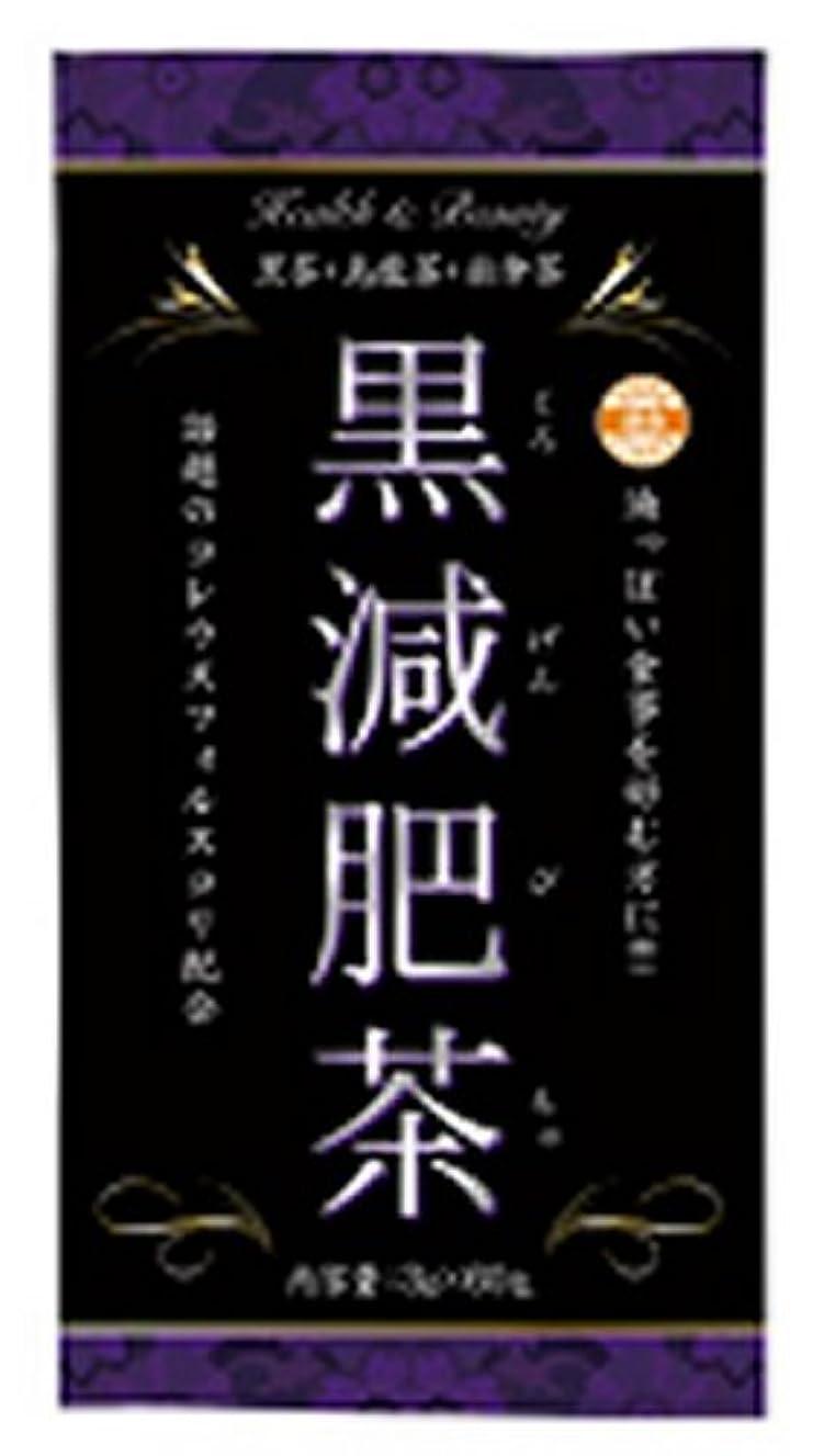 ライム部分的に消費する黒減肥茶 60包