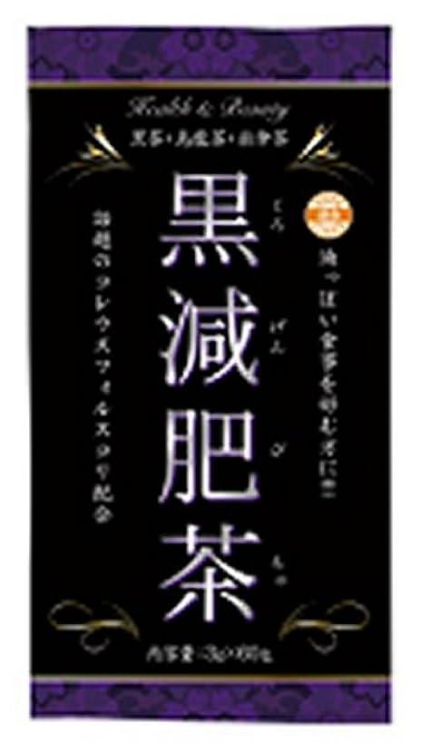 リブ件名ストライド黒減肥茶 60包