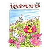 小さな恋のものがたり (第28集)