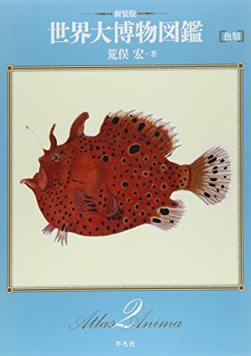 魚類 荒俣 宏