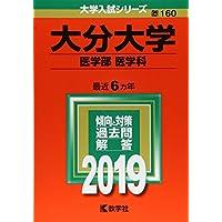 大分大学(医学部〈医学科〉) (2019年版大学入試シリーズ)