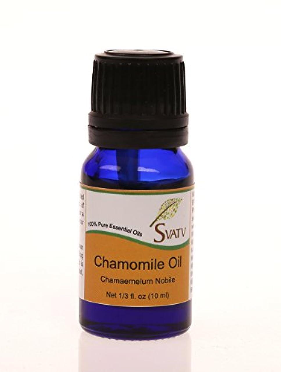 ナット機転配分SVATVカモミール(Chamaemelum nobile)エッセンシャルオイル10mL(1/3オンス)100%純粋で無希釈、治療グレード